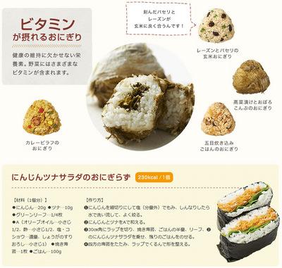 onigiri06.jpg