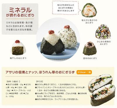 onigiri07.jpg