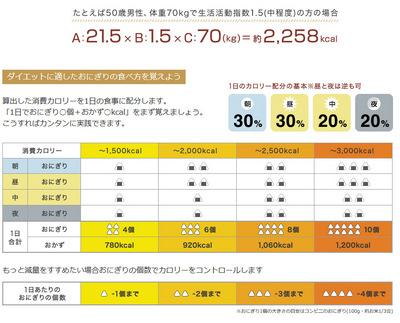 onigiri08.jpg